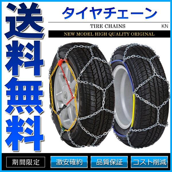 タイヤチェーン スノーチェーン 12mm 金属 亀甲型 サイズ選択【あす楽】【配送種別:B】