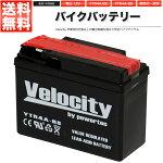 バイクバッテリー蓄電池YTR4A-BSGTR4A-BSFTR4A-BS互換対応1年保証密閉式(MF)液別(液付属)【あす楽】【配送種別:B】★