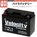 バイクバッテリー蓄電池GT9B-4FT9B-4互換対応1年保証密閉式(MF)液入【あす楽】【配送種別:B】★