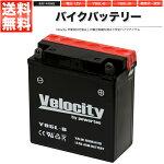バイクバッテリー蓄電池YB5L-BGM5Z-3BFB5L-B互換対応1年保証密閉式(MF)液別(液付属)【あす楽】【配送種別:B】★