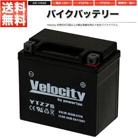 バイクバッテリー 蓄電池 YTZ7S GT6B-3 YTZ7S YTZ6S FTZ7S FTZ5L-BS 互換対応 密閉式 MF 液入【あす楽】【配送種別:B】★