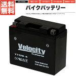 バイクバッテリー蓄電池GT12B-4YT12B-BSFT12B-4互換対応1年保証密閉式(MF)液入【あす楽】【配送種別:B】★