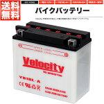バイクバッテリー蓄電池YB18L-AGM18A-3A互換対応1年保証開放式液別(液付属)【あす楽】【配送種別:B】★