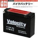 バイクバッテリー蓄電池YT4B-BSGT4B-5FT4B-5互換対応1年保証密閉式(MF)液別(液付属)【あす楽】【配送種別:B】★