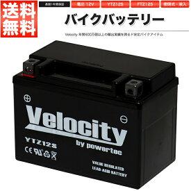 バイクバッテリー 蓄電池 YTZ12S FTZ12S 互換対応 密閉式 MF 液入【あす楽】【配送種別:B】★