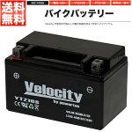 バイクバッテリー蓄電池YTZ10SFTZ10S互換対応1年保証密閉式(MF)液入【あす楽】【配送種別:B】★