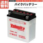 バイクバッテリー蓄電池YB9L-A2GM9Z-3A-1FB9L-A2互換対応1年保証開放式液別(液付属)【あす楽】【配送種別:B】★
