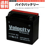 バイクバッテリー蓄電池YTX14-BSFTX14-BSKTX14-BS互換対応1年保証密閉式(MF)液別(液付属)【あす楽】【配送種別:B】★
