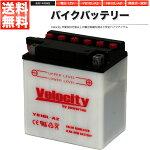 バイクバッテリー蓄電池YB10L-A2GM10Z-3AFB10L-A2BX10A-3B互換対応1年保証開放式液別(液付属)【あす楽】【配送種別:B】★