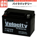 バイクバッテリー蓄電池YTZ14SFTZ14S互換対応1年保証密閉式(MF)液入【あす楽】【配送種別:B】★