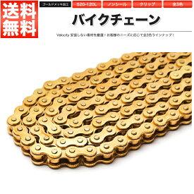バイクチェーン ドライブチェーン ノンシール 520-120L ゴールド【あす楽】【配送種別:B】