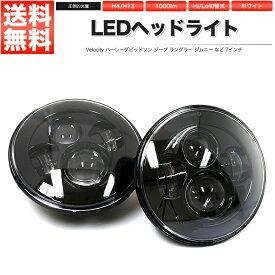 LEDヘッドライト 40W 7インチ Hi Lo 2個セット ハーレーダビッドソン ジープ JEEP【あす楽】【配送種別:B】