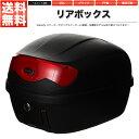 リアボックス トップケース バイク ブラック 黒 29L 持運ハンドル付【あす楽】【配送種別:B】