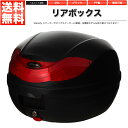 リアボックス トップケース バイク ブラック 黒 29L ワンプッシュ着脱【あす楽】【配送種別:B】