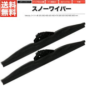 ワイパー スノーワイパー U字フック 325〜650mm 2本セット サイズ選択【あす楽】【配送種別:B】