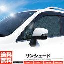サンシェード キャラバン NV350 E26系 E26 8枚組 車中泊 アウトドア 社外品【あす楽】【配送種別:B】