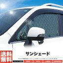 サンシェード ハイエース 200系 ワイド 200系 ワイド 1型 2型 3型 4型 スーパーロング可 10枚組 車中泊 アウトドア【…