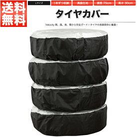 タイヤカバー 収納カバー Lサイズ 自動車 タイヤ ホイール 4セット 高級生地【あす楽】【配送種別:B】