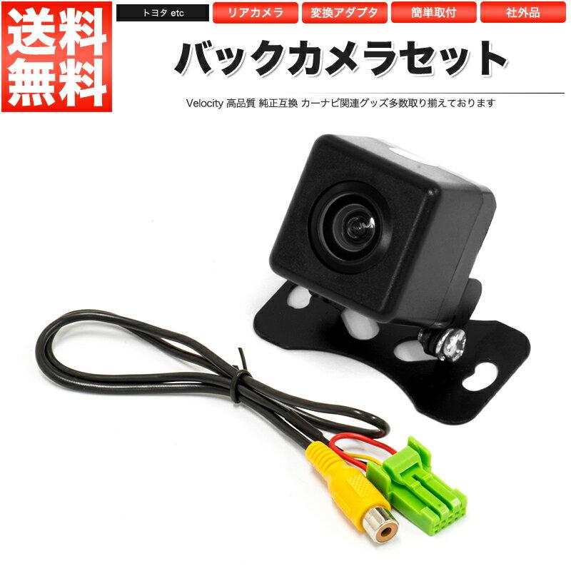 バックカメラ リアカメラ 変換ケーブル セット CCA-644-500 互換 トヨタ クラリオン 社外品【あす楽】【配送種別:B】