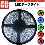 LEDテープライトDC12V300連5m5050SMD防水高輝度SMDベース黒切断可能全6色【あす楽】【配送種別:A】