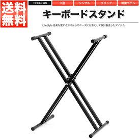 キーボードスタンド X型ダブル 高さ7段階調整可能【あす楽】【配送種別:B】