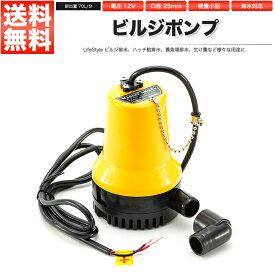 ビルジポンプ 12V 小型 水中ポンプ ビルジ排水 ハッチ給排水 養魚場排水【あす楽】【配送種別:B】