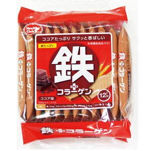 ハマダコンフェクト 鉄にプラス コラーゲンウエハース ココア味 12枚入×10袋