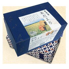 金吾堂製菓 米だより 30枚入 ※包装済