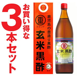 丸重 まるしげ 玄米黒酢 福山玄米黒酢 900ml×3本