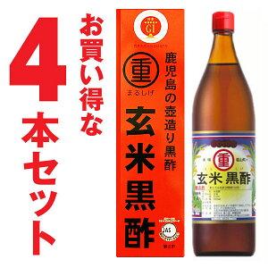 丸重 まるしげ 玄米黒酢 福山玄米黒酢 900ml×4本※ご注文個数1点までです。