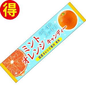 ライオン菓子 ミントオレンジキャンディー 10粒入x10本