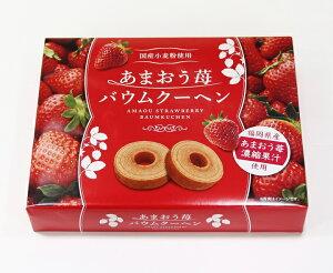 金城製菓 あまおう苺バウムクーヘン 1箱(5個入り)