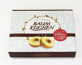 金城製菓 バウムクーヘンバニラ 1箱(5個入り)