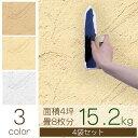 珪藻土壁材 4坪分 15.2kg tsk | 左官 施工用品 リフォームペイント 部屋 塗装