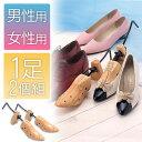 シューズストレッチャー 2セット tsk | 小物 玄関 靴伸ばし シューズ ストレッチャー
