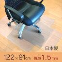 チェアマット1220×910×1.5mmクリアハードタイプ tsk | おしゃれ マット 椅子 チェアマット チェアーマット 傷防止 カーペットタイプ チェアシ...