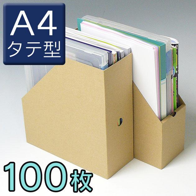 A4 縦型 ファイルボックス 100枚 tsk | おしゃれ 収納 ボックス インテリア 収納家具 ファイル 収納 ファイルスタンド 書類ケース オフィス 書類整理