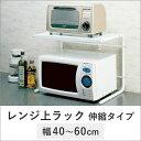 キッチン レンジ上ラック伸縮 tsk | おしゃれ 台所 収納 電子レンジ キッチンラック 上置き棚 収納ラック