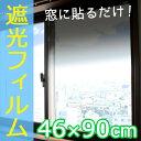 日射しカットフィルム 46×90cm tsk | 窓ガラス 紫外線カットフィルム 窓 uvカット