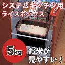 システム キッチン ボックス ストッカー ライスストッカー