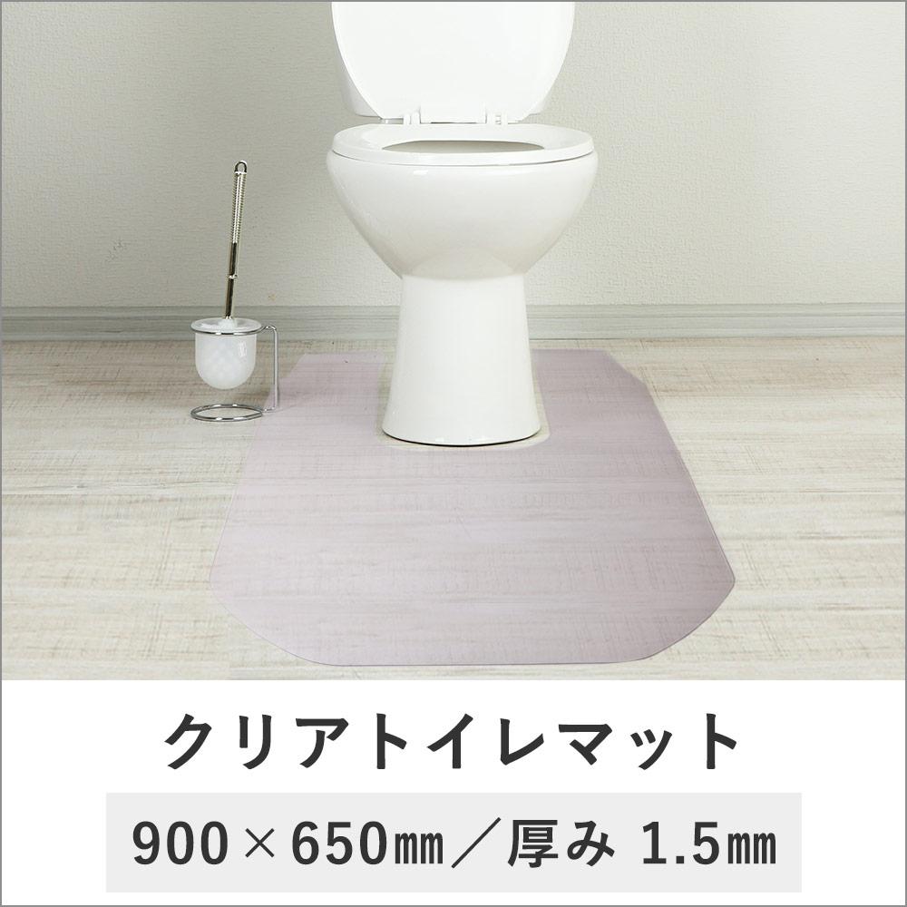 トイレマット900×650×1.5mm クリア 1枚 tsk | インテリア おしゃれ マット 敷物