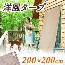 撥水洋風タープ モカ 200x200cm tsk | 省エネスクリーン 窓 屋外 カーテン おしゃれ 日よけシェード 日除けシェード …