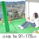 人工芝 1帖91×178cm tsk|芝生 ロール マット 防音 ガーデニング用品 ガーデン用品 芝 ガーデン雑貨 玄関マット 屋外 …