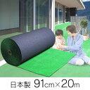 人工芝ロール91×20m巻 tsk|芝生 ガーデン用品 芝 ガーデン 雑貨 玄関マット 屋外 ガーデンマット ゴルフ練習マット …