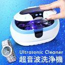超音波洗浄器 ソニックウェーブ tsk | 眼鏡洗浄機 メガネ洗浄機 超音波 メガネクリーナー 眼鏡クリーナー 入れ歯洗浄…