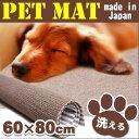 ペット用マット 60×80cm tsk | ペットマット ペットシーツ ペット用品 犬 猫 丸洗いOK 洗濯可能
