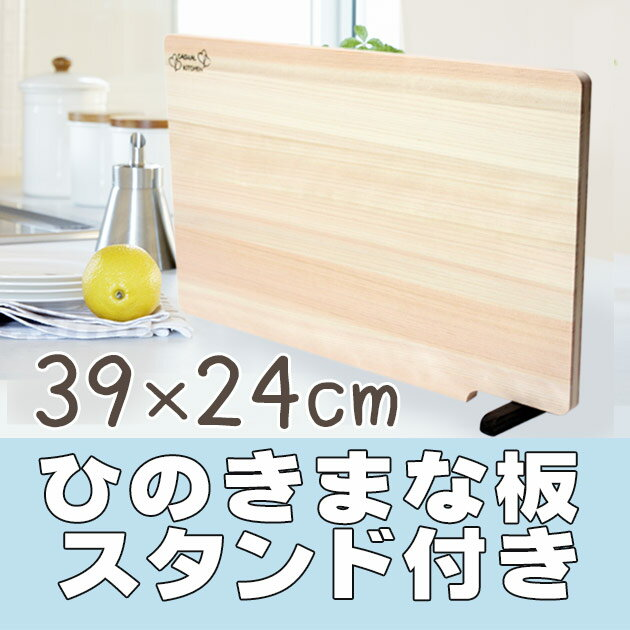 ひのきまな板スタンド付 39×24 tsk   ひのき 檜 まな板 木 食洗機対応 まないた 木のまな板 おしゃれ 小物 キッチン用品 便利グッズ キッチングッズ カッティングボード パン ブレッドボード ウッドボード ヒノキ まな板たて 台所用品 キッチン 桧のまな板 木製 調理 器具