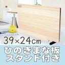 ひのきまな板スタンド付 39×24 tsk | まないた 木のまな板 木製まな板 おしゃれ 小物 キッチン雑貨 キッチン用品 便利グッズ