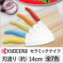 セラミックナイフ tsk | ナイフ キッチンナイフ 調理道具 調理器具 キッチングッズ