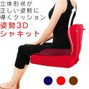 姿勢3Dシャキット tsk| クッション 姿勢 イス 椅子 背もたれ 背当て クッション 背あてクッション チェアクッション背…